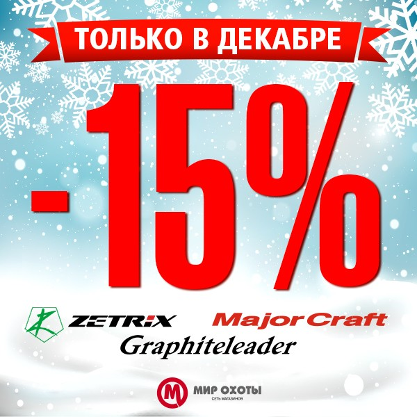 Скидка 15% на бренды Zetrix, Major Craft, Graphiteleader