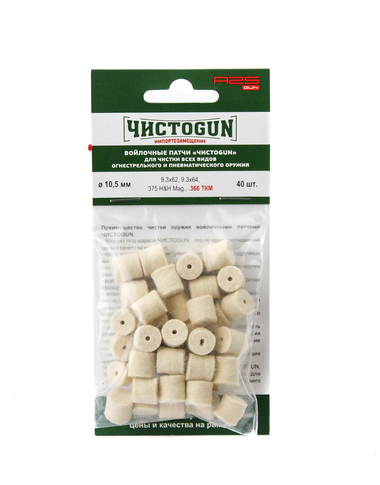 Патчи ЧистоGun войлочные 10,5мм 9,3х62 9,3х64 375H&H Mag уп.40шт купить в интернет-магазине «Мир охоты»