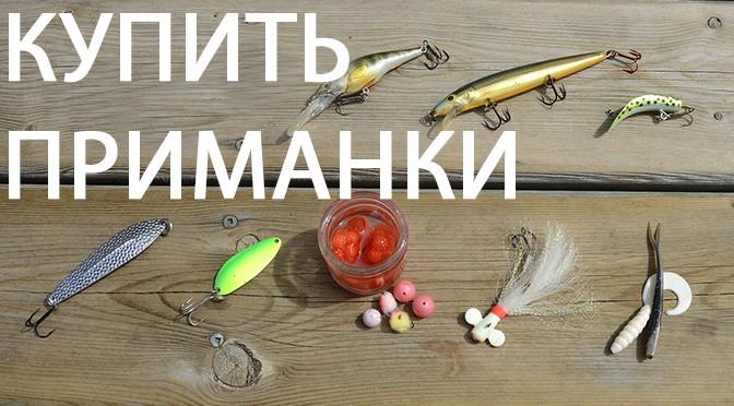 рыбалка приманки2.jpg