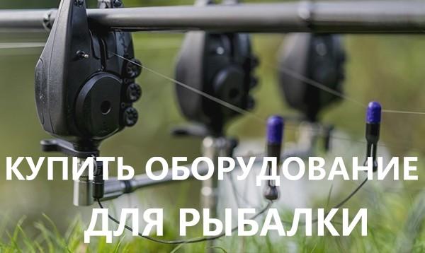 купить оборудование для рыбалки