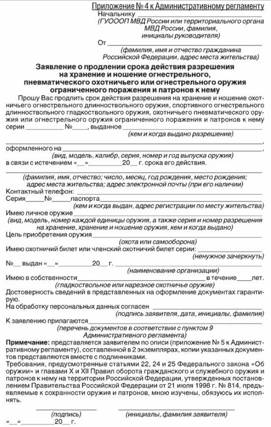 046 справка на оружие Октябрьская Справка из наркологического диспансера 1-я улица Шелепихи