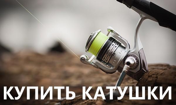 купить рыболовные катушки