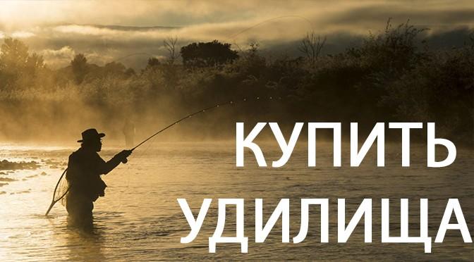 рыбалка удилища2.jpg