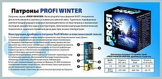 Патрон 12х70 Азот Profi-Winter 3 32г